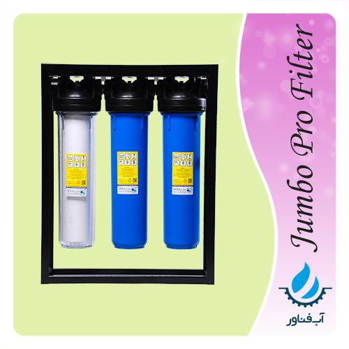 فیلتر جامبو سه مرحله ای آب فناور